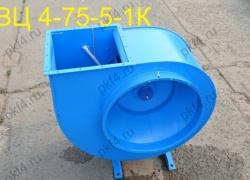 Вентилятор ВЦ 4-75-5-1К