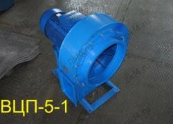 Вентилятор ВЦП-5-1