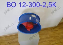 Вентилятор ВО 12-300-2,5К
