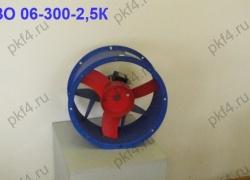 Вентилятор ВО 06-300-2,5К