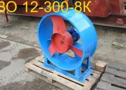 Вентилятор ВО 12-300-8К