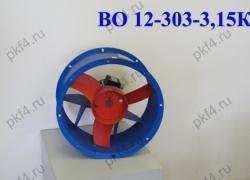 Вентилятор ВО 12-303-3,15К