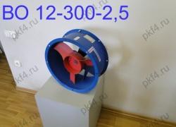 Вентилятор ВО 12-300-2,5
