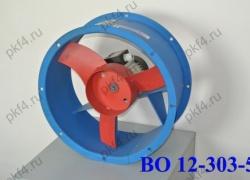Вентилятор ВО 12-303-5