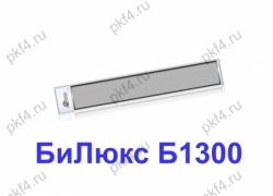БиЛюкс Б1300