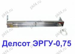 Делсот ЭРГУ-0,75