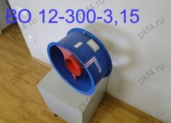 Вентилятор ВО 12-300-3,15К